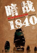 暗战1840:鸦片战争背后的真相(上)
