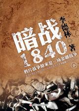 暗战1840:鸦片战争背后的真相(下)