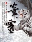 笔灵4·苍穹浩茫茫