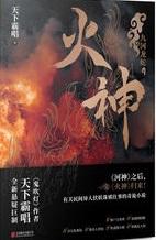 火神:九河龙蛇