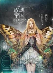 玫瑰帝国4·黑雨蝶之翼