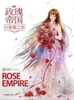 玫瑰帝国5·白蔷薇之祭