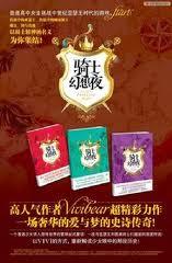 骑士幻想夜(全集,含出版书1、2、3)
