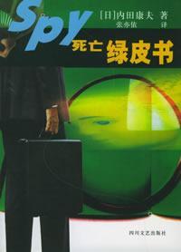 死亡绿皮书
