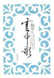 云中歌2(大汉情缘)